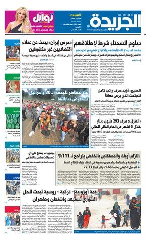 9504183a5567d عدد الجريدة السبت 20 أكتوبر 2018 by Aljarida Newspaper - issuu