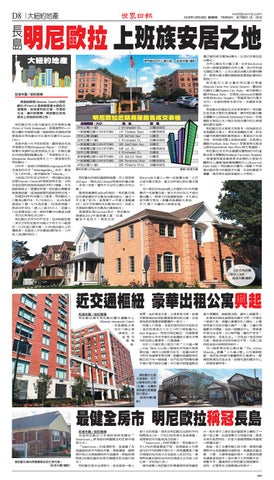 all-20181018-RealEstate by World Journal - issuu