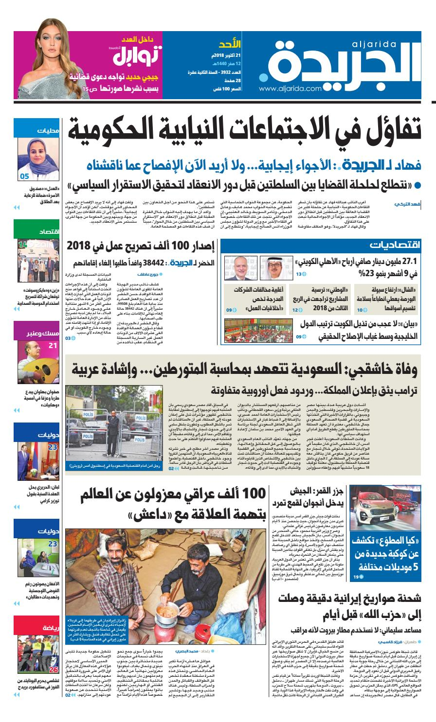 8c1ec42af عدد الجريدة الأحد 21 أكتوبر 2018 by Aljarida Newspaper - issuu