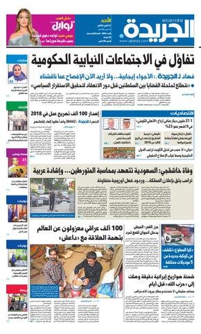 801d7f0a5e442 عدد الجريدة الأحد 21 أكتوبر 2018 by Aljarida Newspaper - issuu