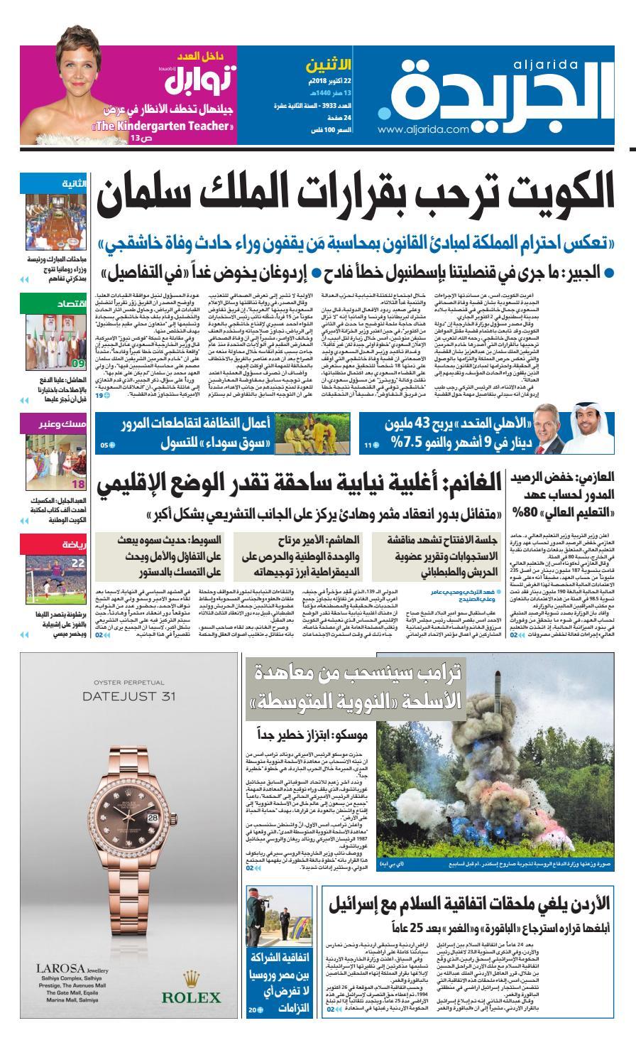 b1ed4204d عدد الجريدة الأثنين 22 أكتوبر 2018 by Aljarida Newspaper - issuu