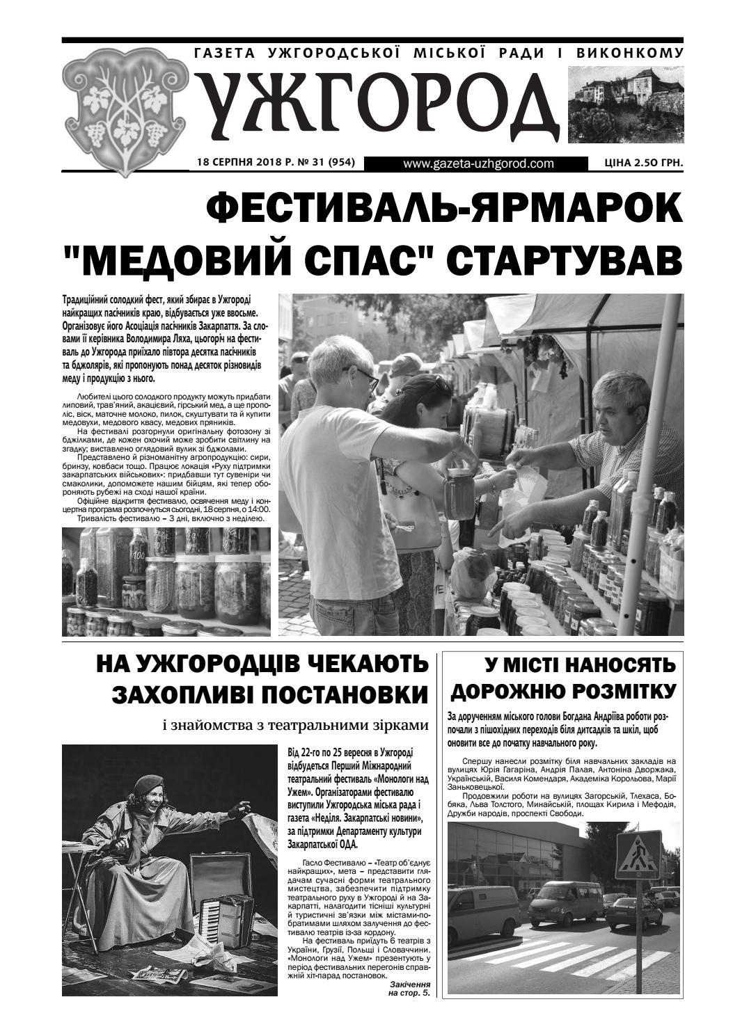 be2604e6ae3d7e #31(954) by Газета Ужгород - issuu