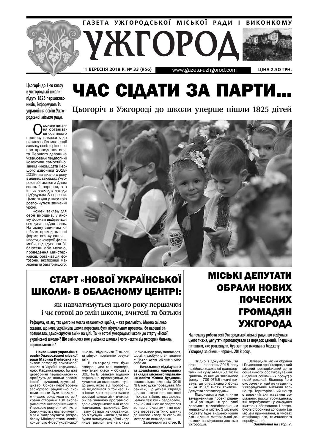 33(956) by Газета Ужгород - issuu 7e18c86558802