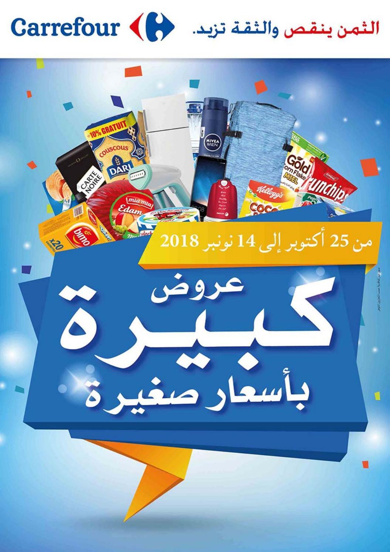 Carte Carrefour Maroc.Carrefour Maroc Novembre By Promotion Au Maroc Issuu