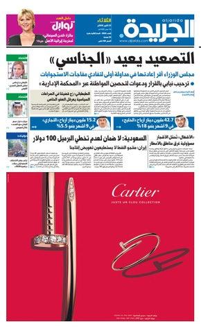 b02be8990a66c عدد الجريدة الأثلاثاء 23 أكتوبر 2018 by Aljarida Newspaper - issuu