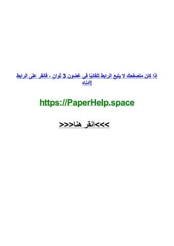 زخرفة الخط العربي اون لاين By Danalsiw Issuu