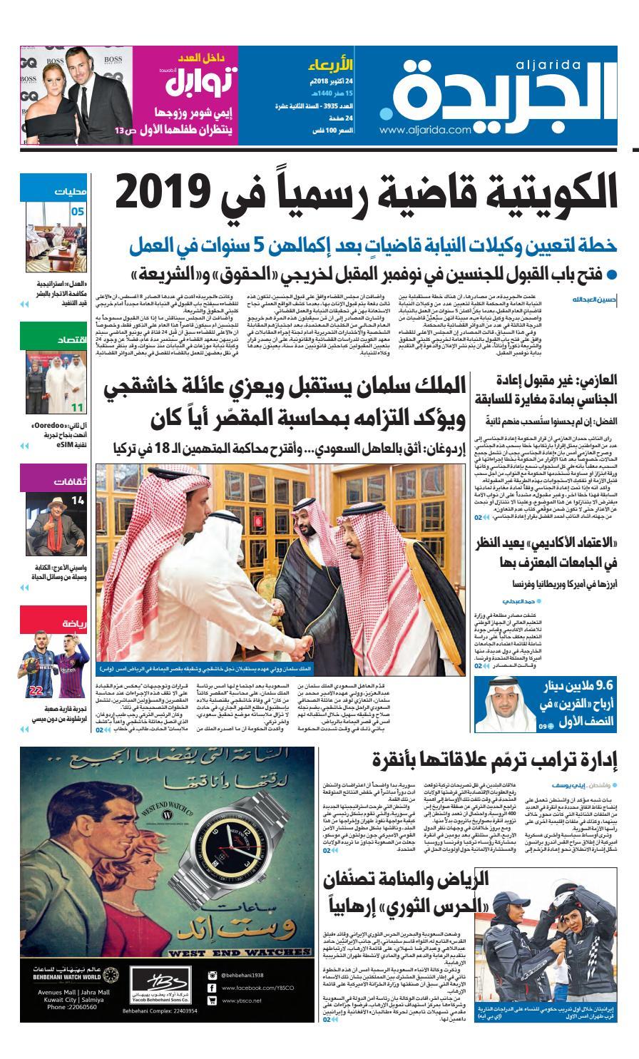 0b0b8072f2811 عدد الجريدة الأربعاء 24 أكتوبر 2018 by Aljarida Newspaper - issuu
