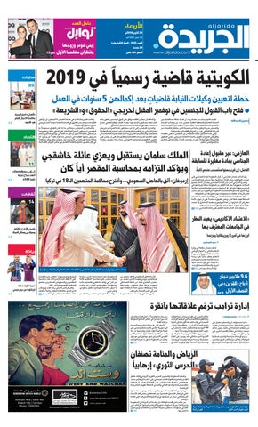 268a6c871c04f عدد الجريدة 24 أكتوبر 2015 by Aljarida Newspaper - issuu