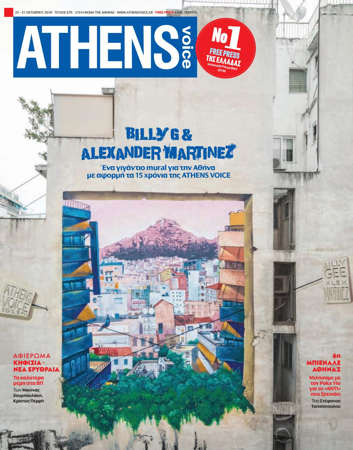 b77d9670c21 Athens Voice 676 by Athens Voice - issuu