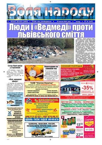 VOLYA NARODU  43 26-OCT-2018 by Bogdan Lytvyn - issuu 4b254d6b760f5