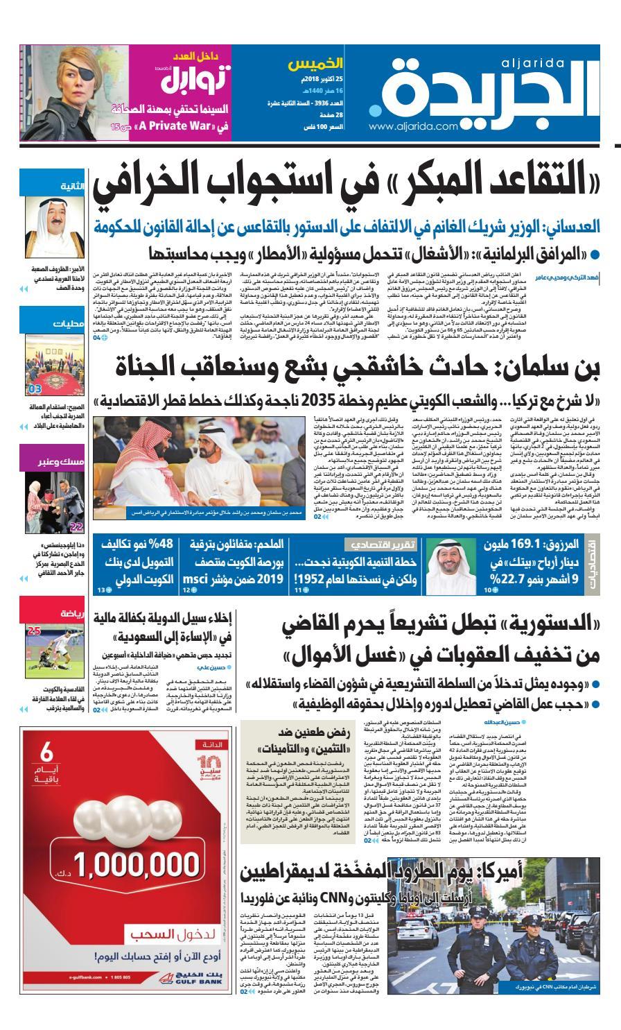 89f9bd8f5e3e9 عدد الجريدة الخميس 25 أكتوبر 2018 by Aljarida Newspaper - issuu