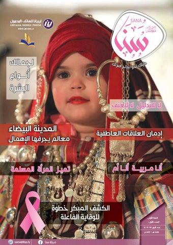 af83e313be43b العدد الثاني مجلة سنا by هيئة دعم وتشجيع الصحافة - issuu