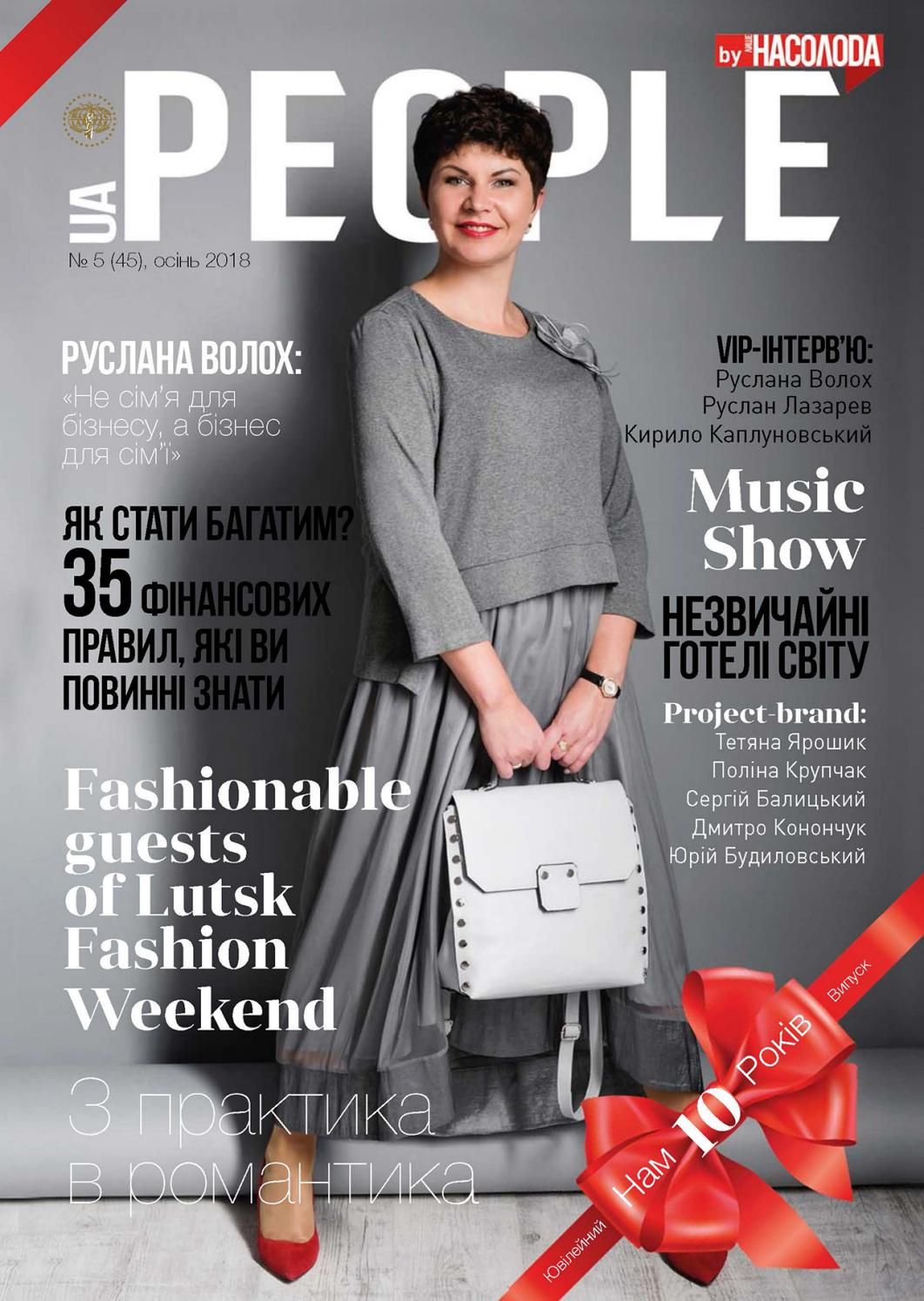 People UA   (5)45 осінь 2018 by Izuminka1 - issuu cf34712effe32