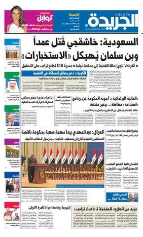 0c78e7177c256 عدد الجريدة الجمعة 26 أكتوبر 2018 by Aljarida Newspaper - issuu