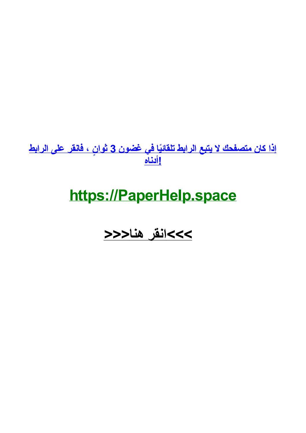 تحويل لغة الماسنجر من الانجليزي الى العربي للايفون By Wandazkvd Issuu