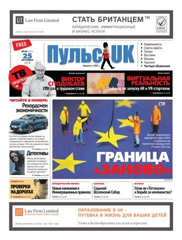 Pulse UK, N 40 (627). 25 октября 2018 by Pulse UK newspaper - issuu f8378b216e6