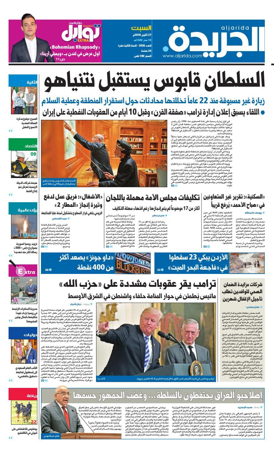 cc6cfa629 عدد الجريدة السبت 27 أكتوبر 2018 by Aljarida Newspaper - issuu