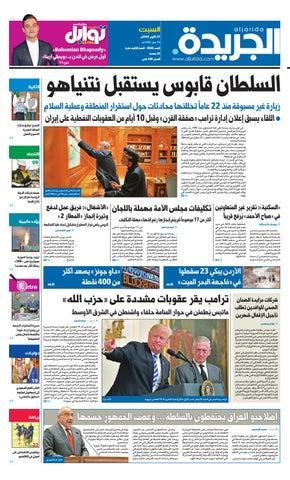 5f51673d3817e عدد الجريدة 27 أكتوبر 2015 by Aljarida Newspaper - issuu