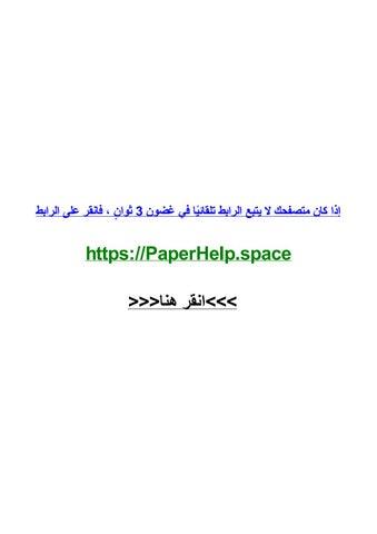 كيفية عمل السيرة الذاتية باللغة العربية By Shanezexolj Issuu
