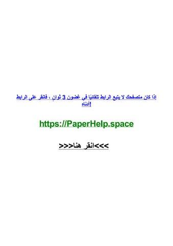 نماذج رسائل تزكية باللغة العربية By Andyrhmuw Issuu