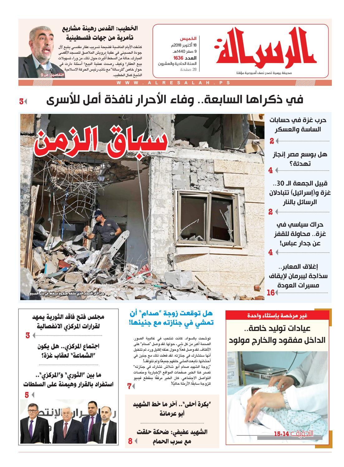 fdf968926931d 1636 by صحيفة الرسالة - issuu