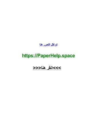 نموذج رسالة رسمية لوزير الاسكان By Kingziwz Issuu