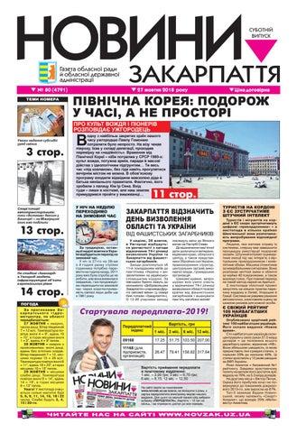 2018 27 10 № 80 (4791) by Новини Закарпаття - issuu d7109895c23ae