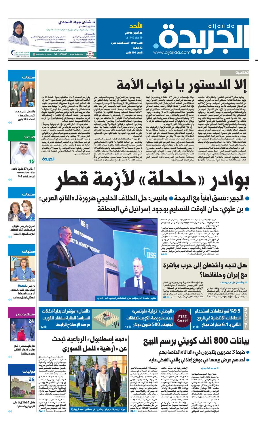 9c5c0b5ab عدد الجريدة الأحد 28 أكتوبر 2018 by Aljarida Newspaper - issuu