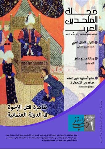 c93b5daf3 Doha 49 web by iReadPedia - issuu