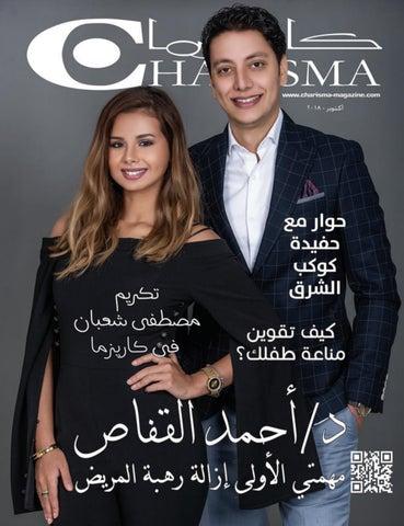 72148bff813f2 charisma Oct 2018 by Bassam El-Nagar - issuu