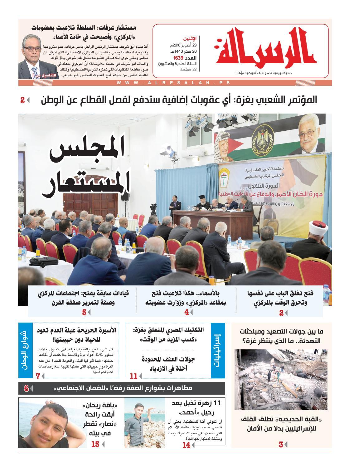 4adccd141 1639 by صحيفة الرسالة - issuu