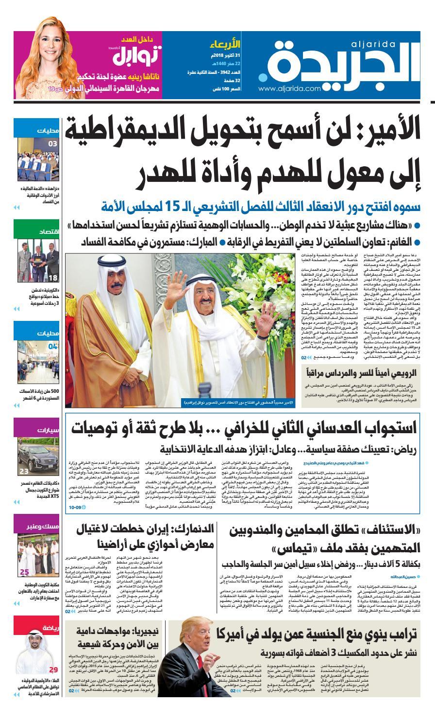60441cd805cd2 عدد الجريدة الأربعاء 31 أكتوبر 2018 by Aljarida Newspaper - issuu