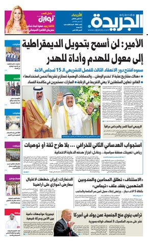 442ce8dd3 عدد الجريدة الأربعاء 31 أكتوبر 2018 by Aljarida Newspaper - issuu