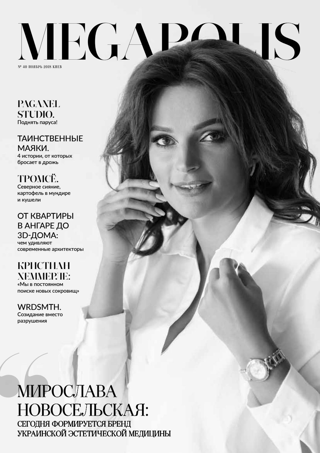 Анну Михайловскую Обливают Водой – Самая Красивая (2020)