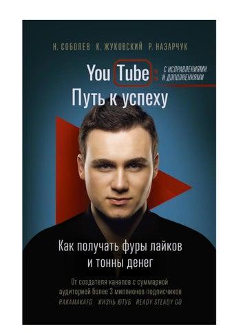 1c9699904afb путь by Елена Елена - issuu