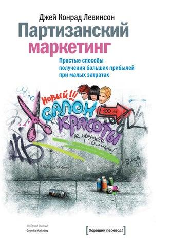 862952572c5c3 партизанский by Елена Елена - issuu
