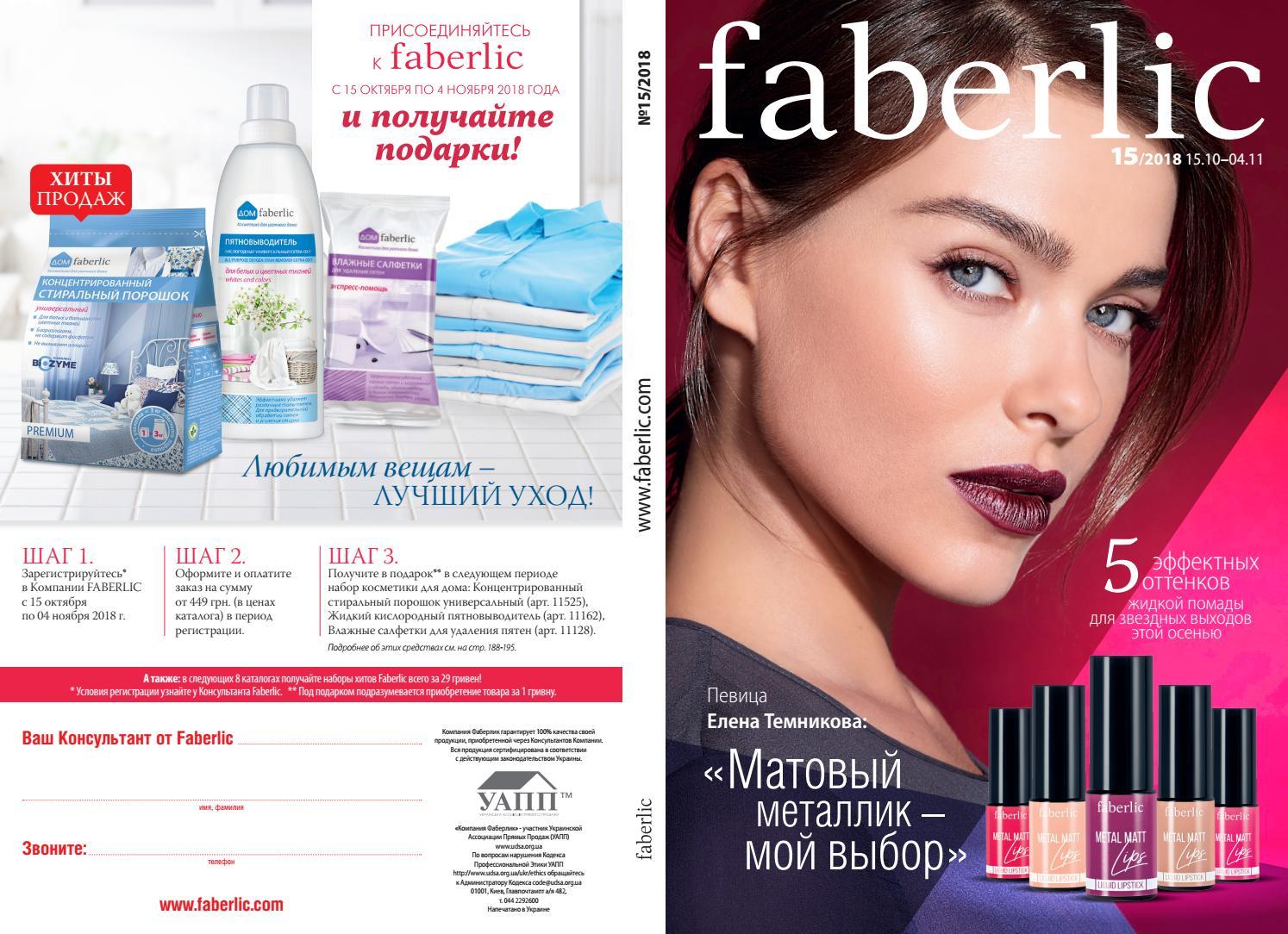 КАТАЛОГ FABERLIC 15/2018 by serova - issuu