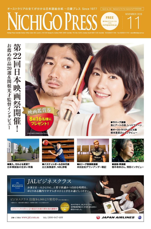 3913c36e730fd NichigoPress (NAT) Nov.2018 by NichigoPress - issuu
