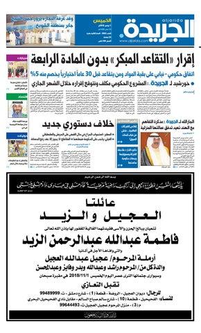 806dd30d9 عدد الجريدة الخميس 01 نوفمبر 2018 by Aljarida Newspaper - issuu