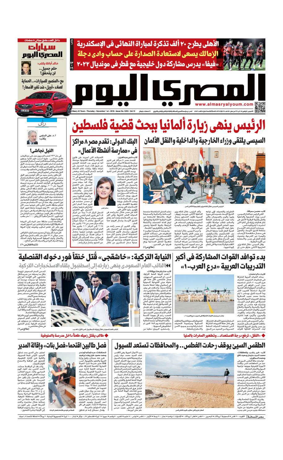 56469465b عدد الخميس 1/11/2018 by Al Masry Media Corp - issuu