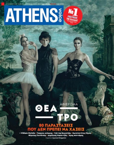 d6cdcc863d4 Athens Voice 677 by Athens Voice - issuu