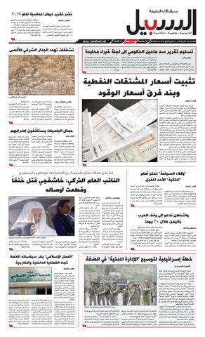 0ad0c62b8 عدد الخميس 1/11/2018 by Al Masry Media Corp - issuu