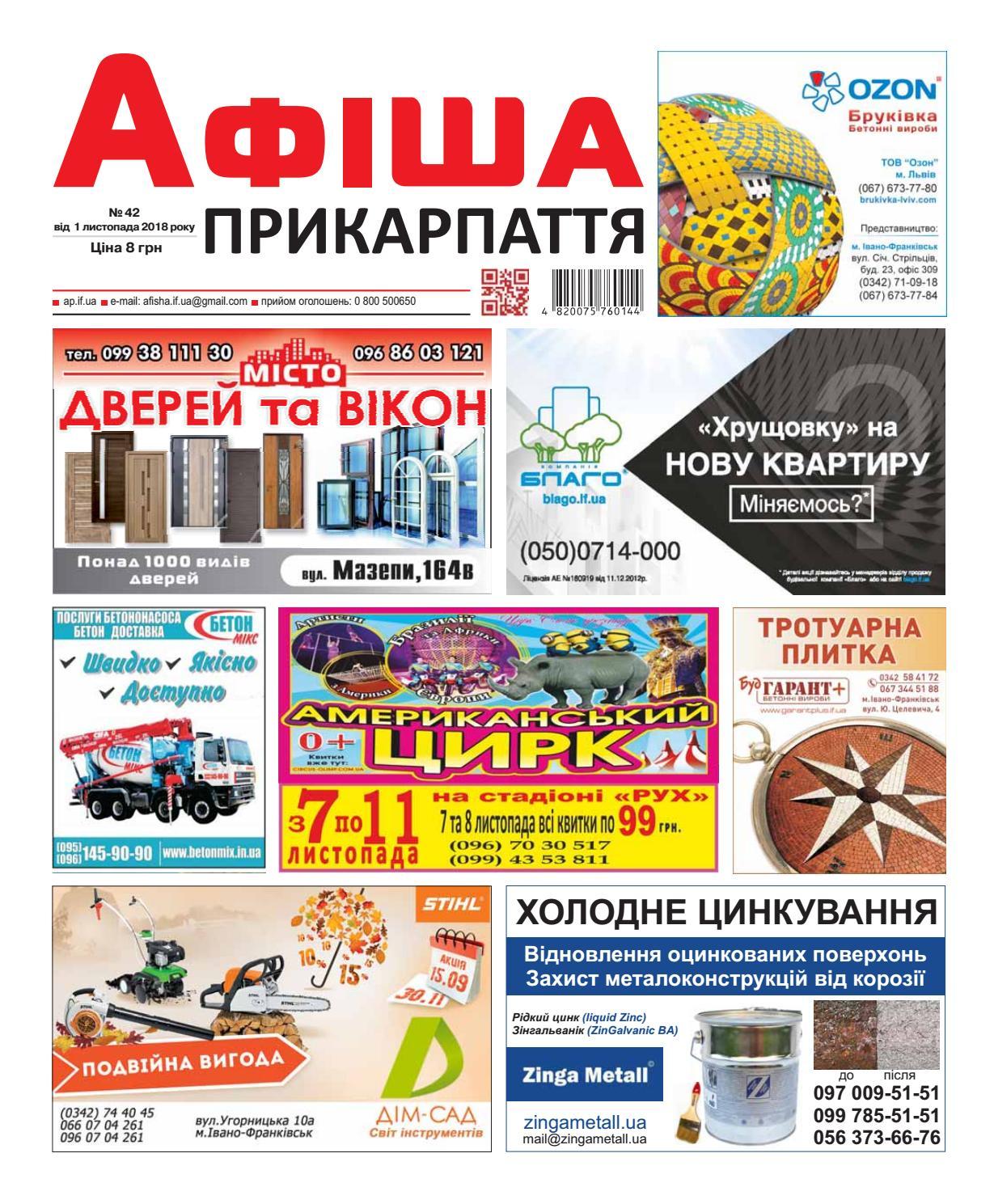 Афіша Прикарпаття №42 by Olya Olya - issuu e7a510b2ae677