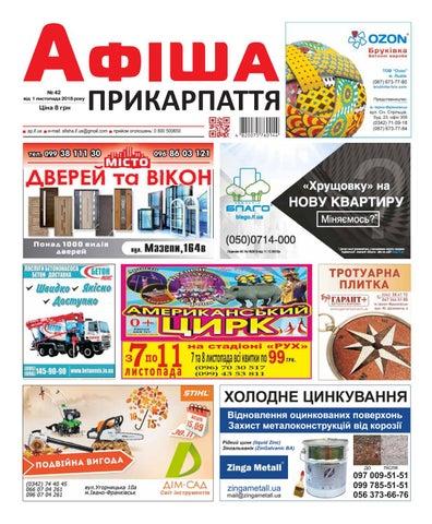 Афіша Прикарпаття №42 by Olya Olya - issuu 87d45d1bb13de