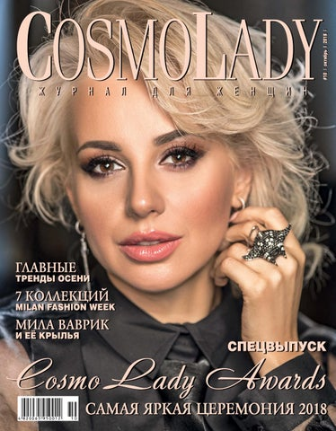 "beb5565d7bb3 Журнал ""Cosmo Lady"", Выпуск №10, октябрь, 2018 by Тімур Продащук - issuu"