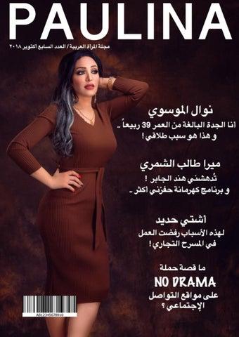 a637df1f1 مجلة الجديد العدد 12 by Awad Ali - issuu