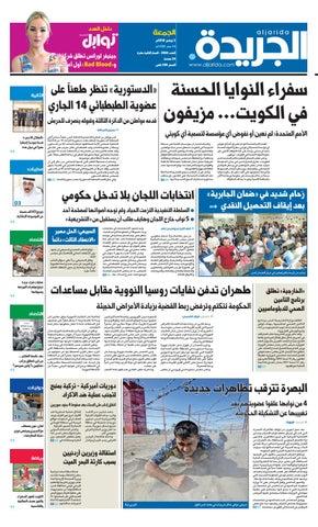 754ca1d8f8024 عدد الجريدة الجمعة 02 نوفمبر 2018 by Aljarida Newspaper - issuu