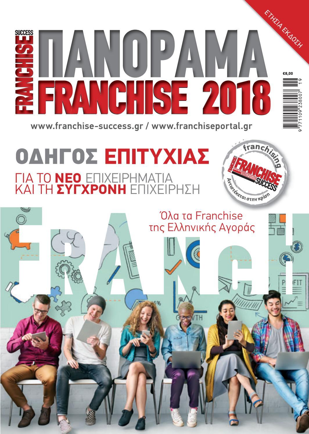 Πανόραμα Franchise 2018 - ο πλέον ενημερωμένος οδηγός για το franchising by  franchise success - issuu 82caa7770d4