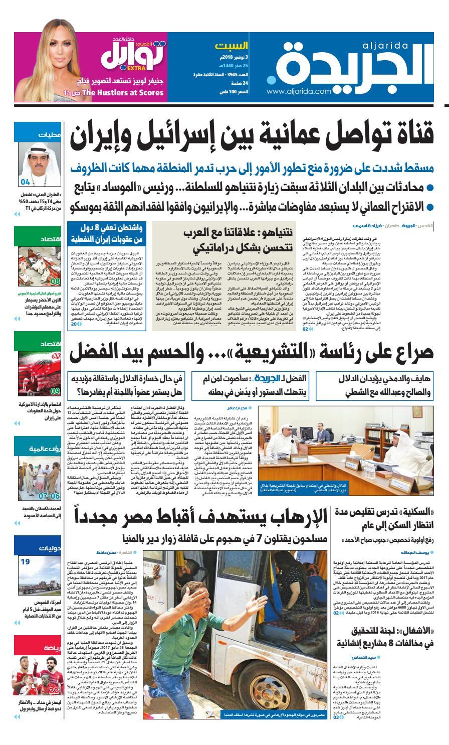 96c97320ea445 عدد الجريدة السبت 03 نوفمبر 2018 by Aljarida Newspaper - issuu