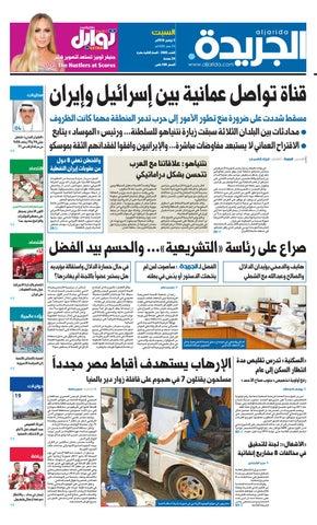d764d7b64514a عدد الجريدة السبت 03 نوفمبر 2018 by Aljarida Newspaper - issuu